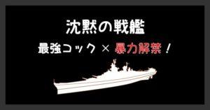 沈黙の戦艦