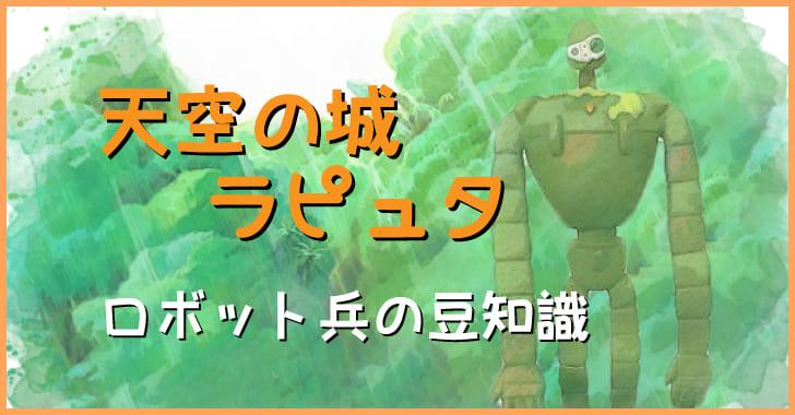 天空の城ラピュタのロボット兵