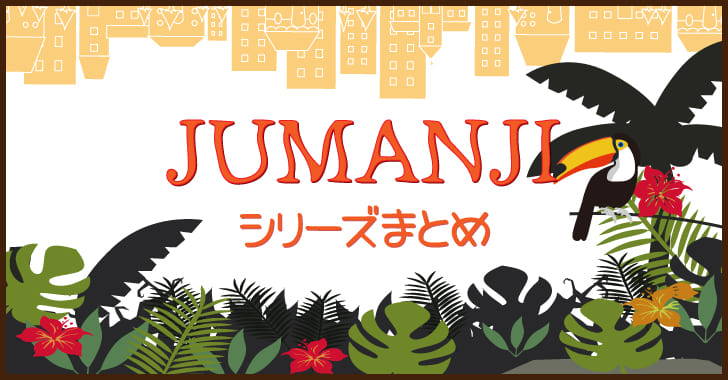 『ジュマンジ』のシリーズ