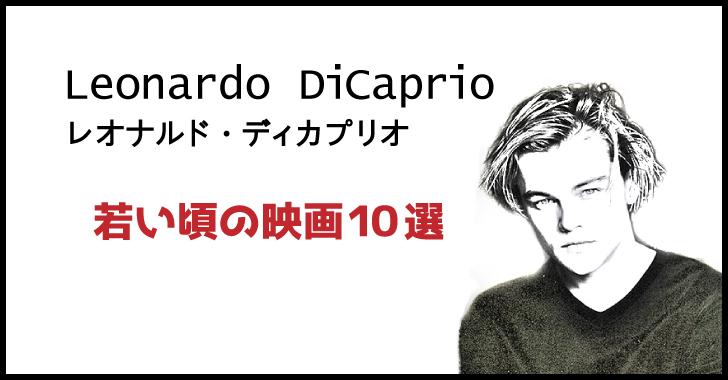 レオナルド・ディカプリオ