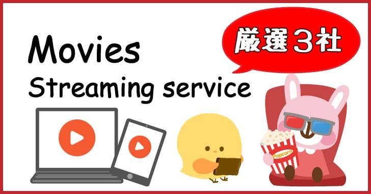 映画が見放題のおすすめ配信サービス比較