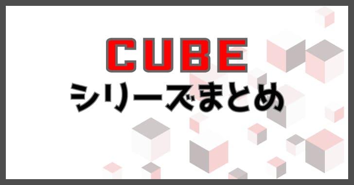 『キューブ』シリーズ