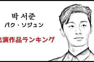 パク・ソジュンの映画・ドラマランキング