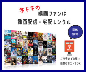 TSUTAYAの動画配信と宅配レンタル